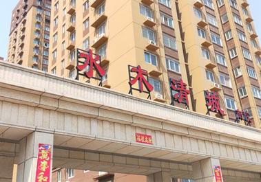 【水木清城南院5号楼】郑州市住宅供暖家庭采暖暖气系统地暖安装